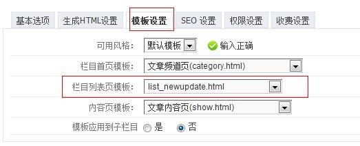 """PHPCMS V9如何添加""""最新更新文章""""的栏目"""