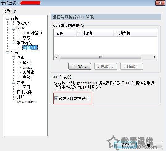 Windows(Win7)下用Xming实现X11图形界面功能