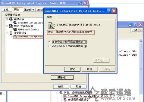 声卡故障:驱动程序已启用但尚未开始使用!!!(音量调节的地方为灰色) - 心中有爱 - 王苏金的博客