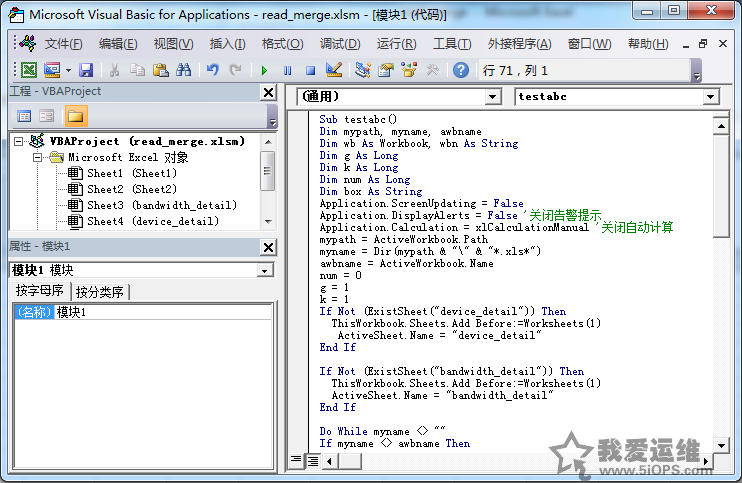 使用VBA(宏)解决多Excel文件中的表单合并